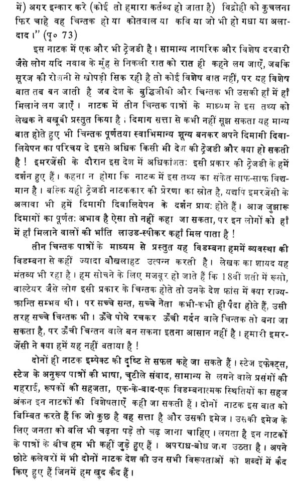 Essay on mehangai in punjabi language